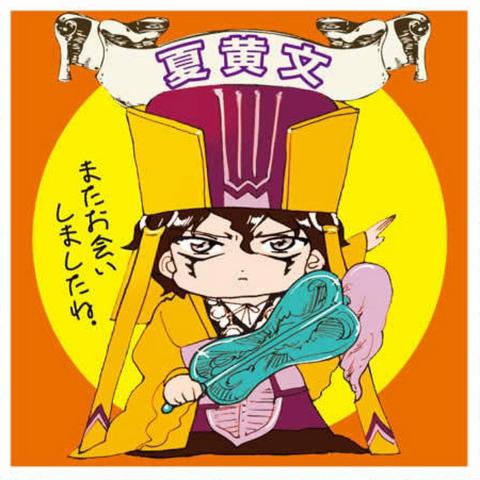File:Koubun Sticker2.png