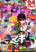 Alibaba & Judar on the cover of Shonen Sunday