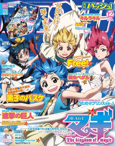 File:Magi Anime magazine cover 2.png