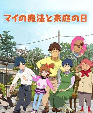 Mai no Maho to Katei no Hi TV-960191551-large