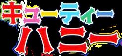 Cutie Honey logo