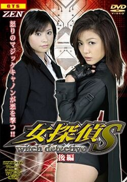 Pac lwitch detective2