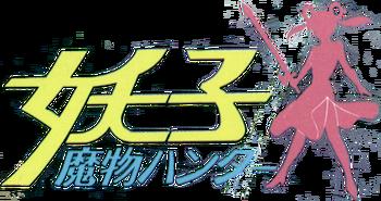 Devil Hunter Yohko logo