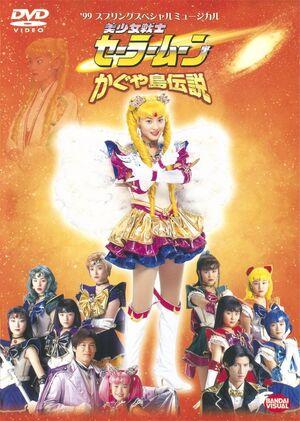 Kaguya Shima Densetsu DVD Cover