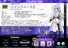 Magical Girl Lyrical Nanoha StrikerS Reinforce profile2