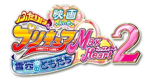 Pretty Cure Max Heart Movie2 logo