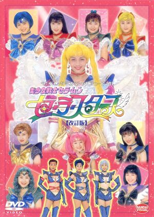 Sailor Stars (Kaiteiban) DVD Cover