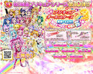 Precure All Stars DX 3 The Movie Offical