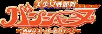 Bishoujo Celebrity Panchanne logo