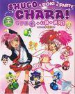 Shugo Chara 3 in 1
