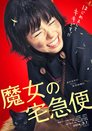 Kikis-delivery-service-live-action-poster
