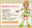 Pretty Cure Splash Star Movie Cure Bright profile