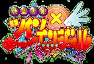 Kaitou Tenshi Twin Angel Twinkle Paradise logo
