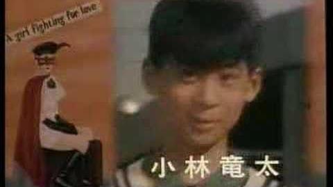 Bishoujo Kamen Poitrine - Opeming 1