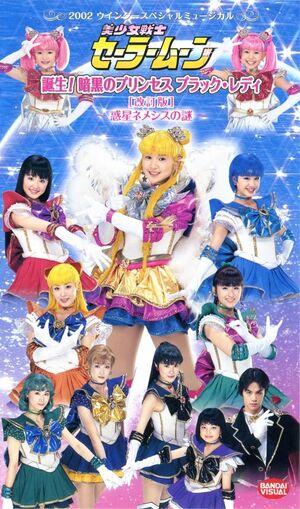 Wakusei Nemesis no Nazo DVD Cover