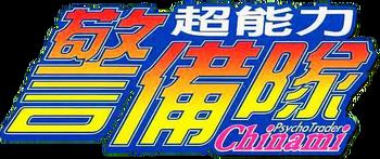 Psycho Trader Chinami logo
