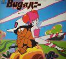Bug tte Honey