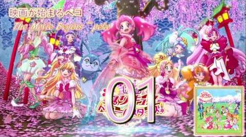 Precure Dream Stars! The Movie OST Track01