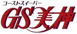 Ghost Sweeper Mikami logo