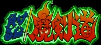 Makeruna! Makendo logo