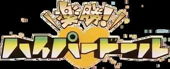Hyper Doll logo