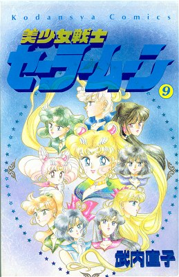 Sailormoon09