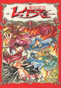 File:Manga Volume 1 (Japan).jpg