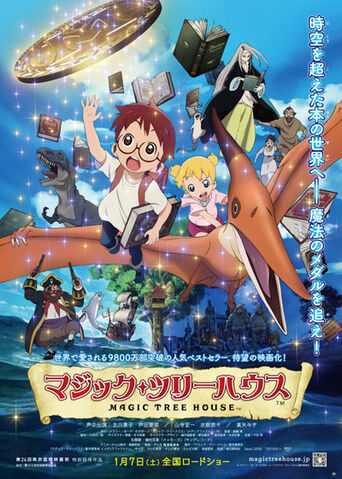 File:Magic Tree House anime poster.jpg