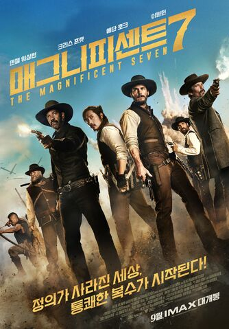 File:The Magnificent Seven (2016 film) poster 3.jpg