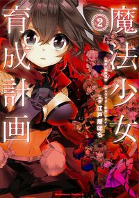 Volume 2-Manga-Cover