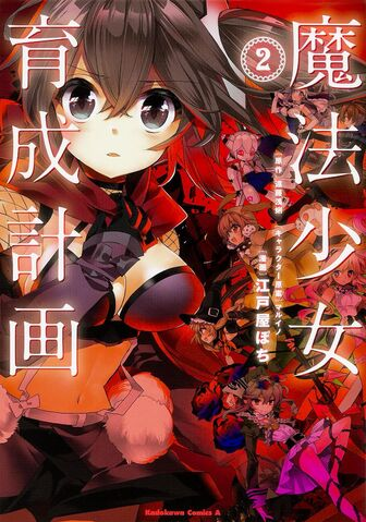 File:Volume 2-Manga-Cover.jpg