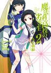 Mahouka Koukou no Rettousei (Manga) Nine Schools Competition