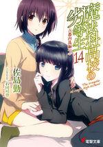 Vol14-LN-Cover