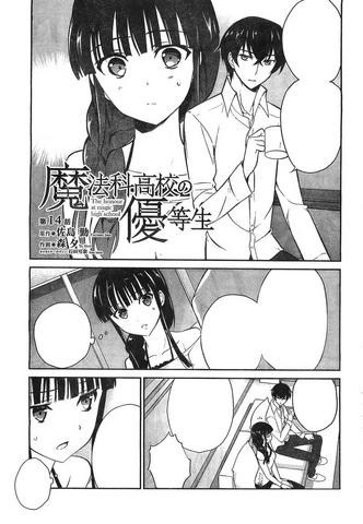 File:MKNY Manga 14.png