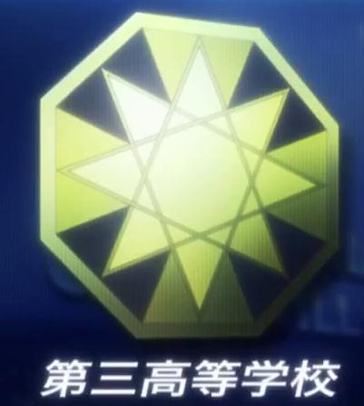 File:Third High Emblem anime.png