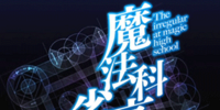 Nine Schools Competition I (Anime)