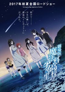 Mahouka Movie 2nd Visual