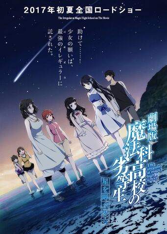 File:Mahouka Movie 2nd Visual.jpg