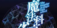 Enrollment Chapter VII (Anime)