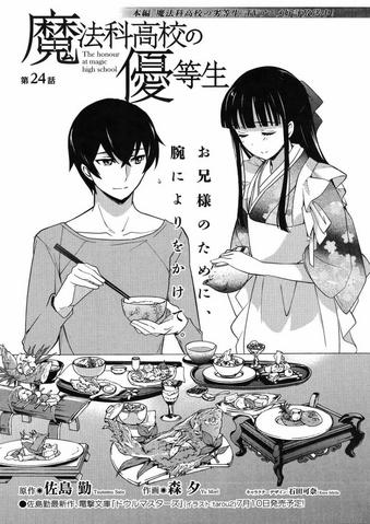 File:MKNY Manga 24.png