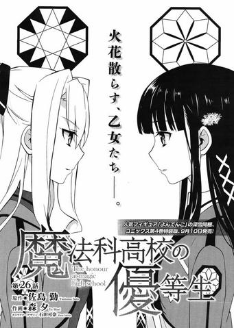 File:MKNY Manga 26.png