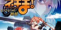 Mō Hitotsu no Sekai OVAs