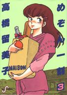 Maison Ikkoku Vol 3 jpn