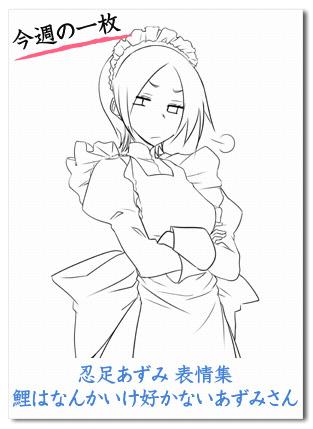 File:Azumi Sketch.jpg
