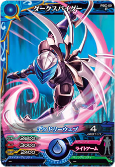 File:(PBC-09) Dark Spider.png