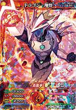 (M2-01) Dragon - Shougo