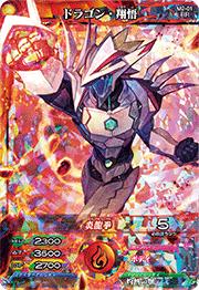 File:(M2-01) Dragon - Shougo.png