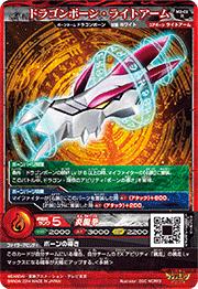 File:(M2-02B) Dragonbone - Right Arm.png