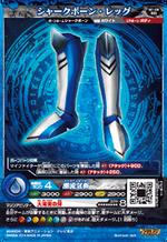 (M1-08B) Sharkbone - Legs