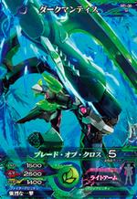 (M1-38) Dark Mantis